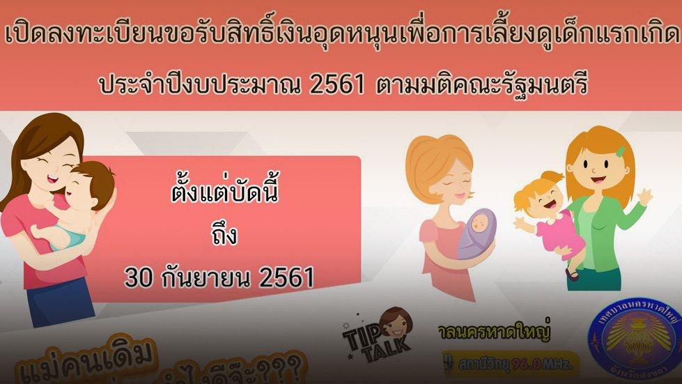 สถานีประชาชน - ปัญหาเงินอุดหนุนเพื่อการเลี้ยงดูเด็กแรกเกิด