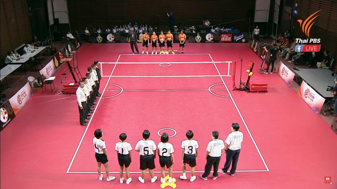 Thai PBS Youth Sepak Takraw Girl Series 2018 - โรงเรียนกีฬาจังหวัดสุพรรณบุรี vs โรงเรียนกีฬาจังหวัดอุบลราชธานี