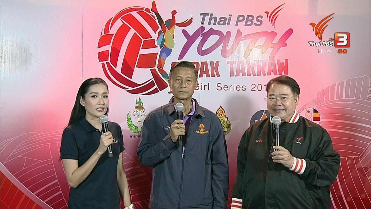 Thai PBS Youth Sepak Takraw Girl Series 2018 - โรงเรียนกีฬาเทศบาลนครนครปฐม vs โรงเรียนกีฬาจังหวัดชลบุรี