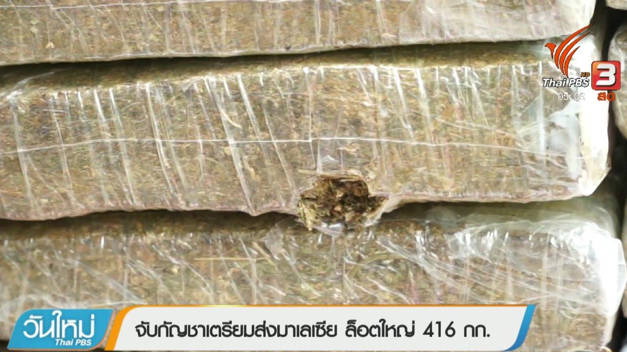 วันใหม่  ไทยพีบีเอส - ประเด็นข่าว (12 มิ.ย. 61)