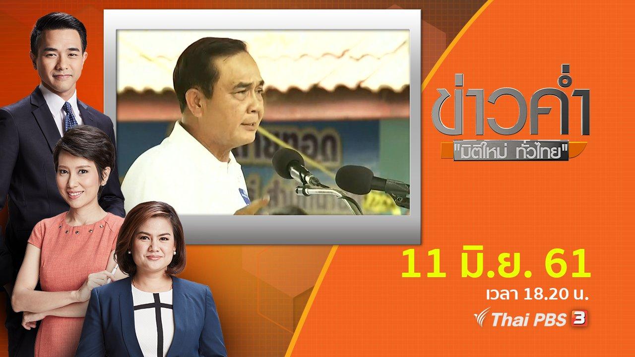 ข่าวค่ำ มิติใหม่ทั่วไทย - ประเด็นข่าว ( 11 มิ.ย. 61)