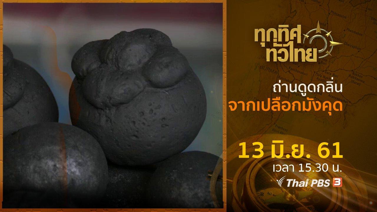 ทุกทิศทั่วไทย - ประเด็นข่าว ( 13 มิ.ย. 61)