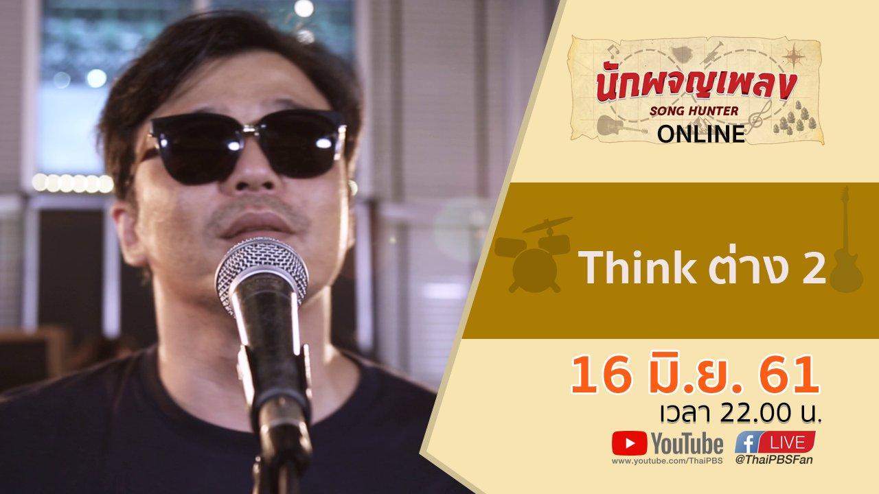 นักผจญเพลง - Think ต่าง 2