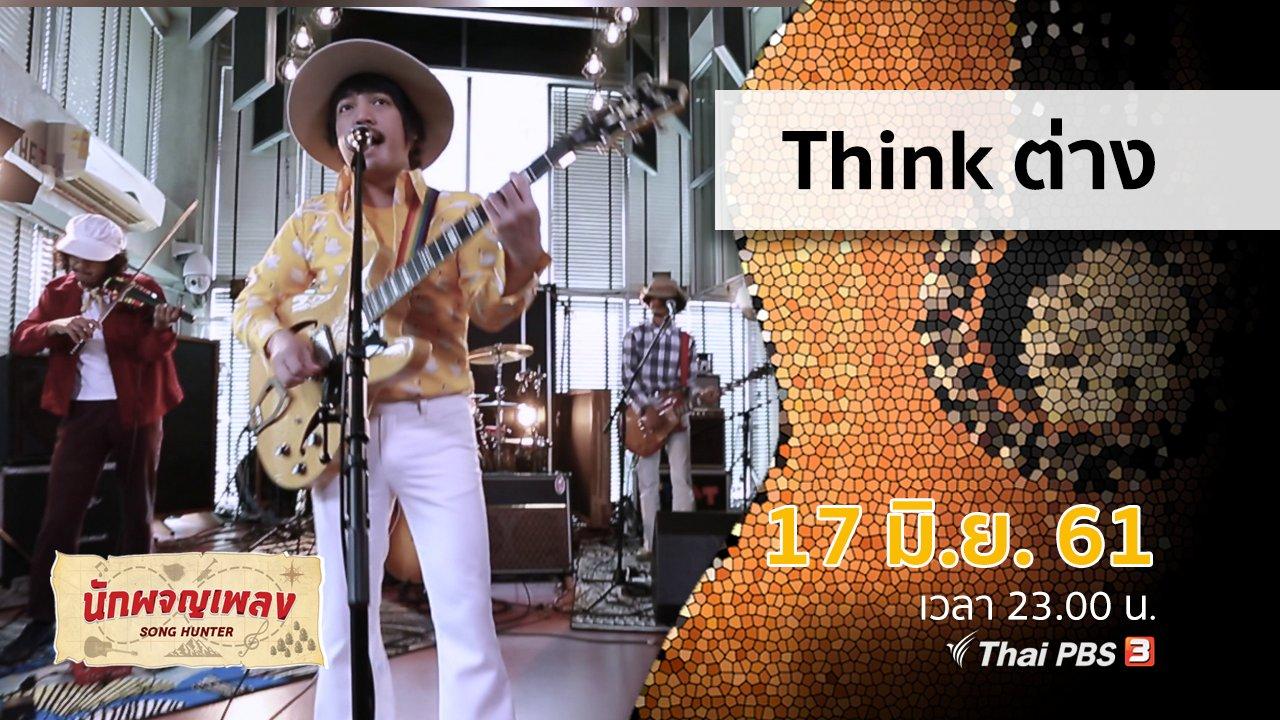 นักผจญเพลง - Think ต่าง