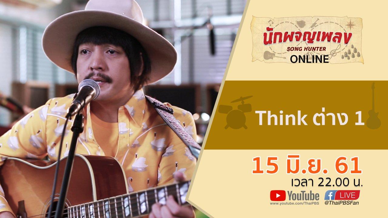 นักผจญเพลง - Think ต่าง 1