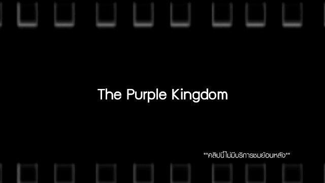 Talk to Films หนังเล่าเรื่อง - The Purple Kingdom