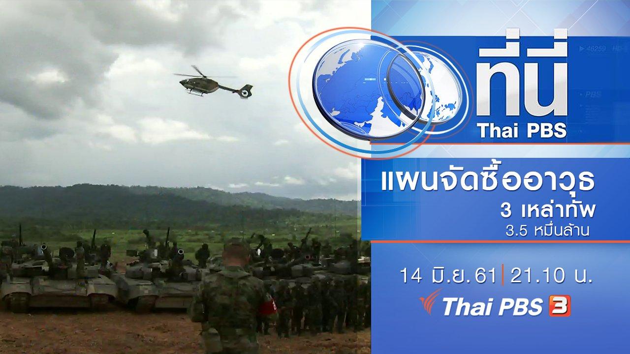 ที่นี่ Thai PBS - ประเด็นข่าว ( 14 มิ.ย. 61)