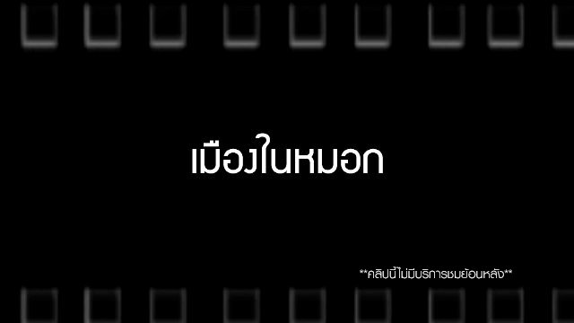 Talk to Films หนังเล่าเรื่อง - เมืองในหมอก