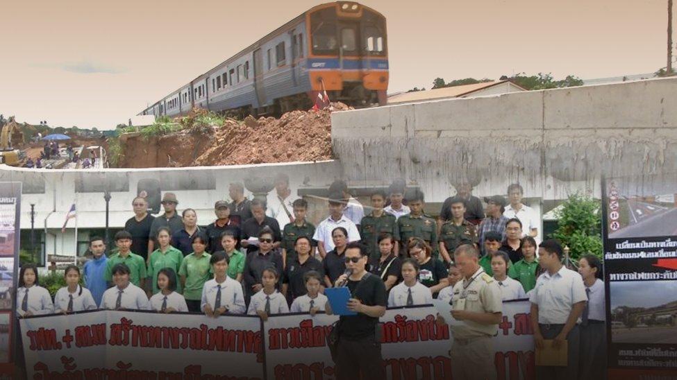 สถานีประชาชน - ค้านสร้างทางลอดรถไฟรางคู่ อ.พล จ.ขอนแก่น