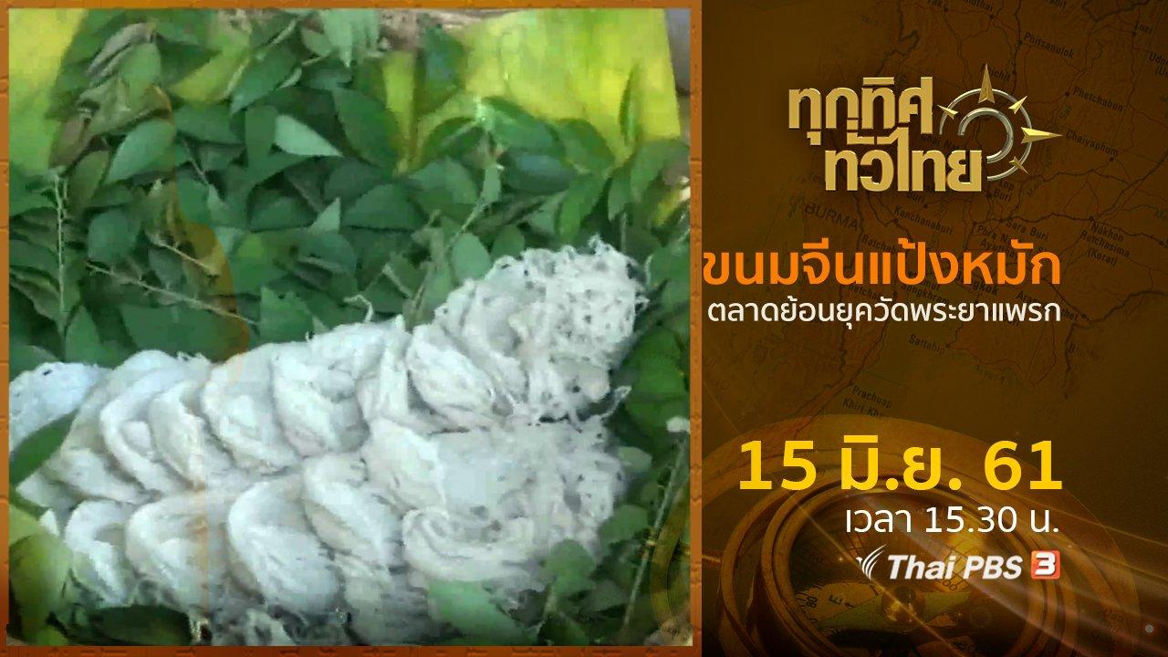 ทุกทิศทั่วไทย - ประเด็นข่าว ( 15 มิ.ย. 61)