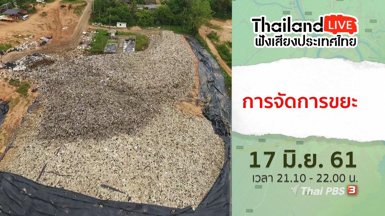 ฟังเสียงประเทศไทย - การจัดการขยะ