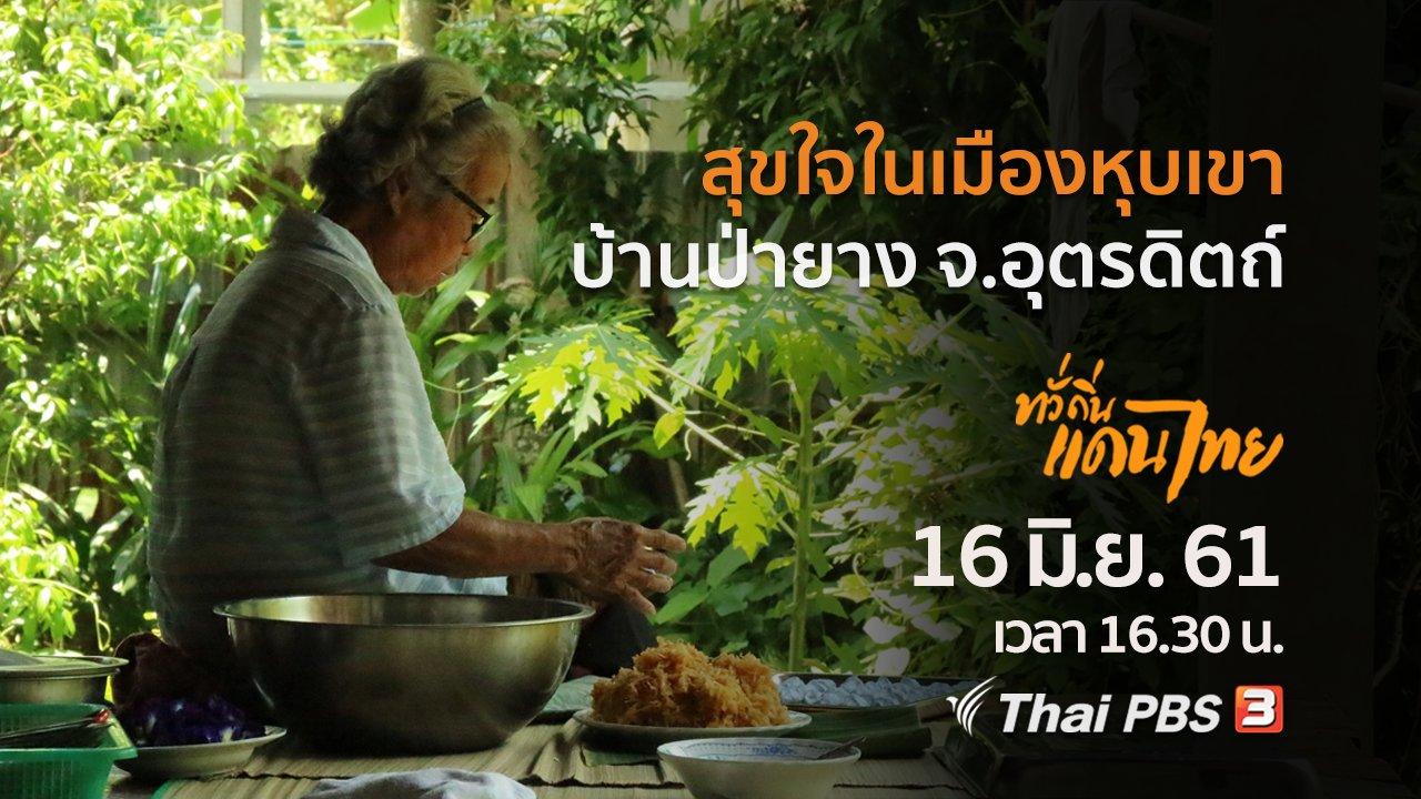 ทั่วถิ่นแดนไทย - สุขใจในเมืองหุบเขา บ้านป่ายาง จ.อุตรดิตถ์