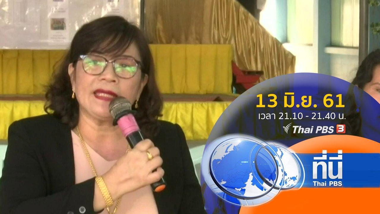 ที่นี่ Thai PBS - ประเด็นข่าว ( 13 มิ.ย. 61)