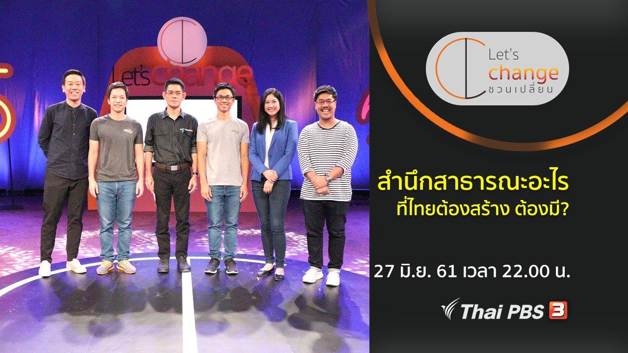 ชวนเปลี่ยน Let's Change - สำนึกสาธารณะอะไร ที่ไทยต้องสร้าง ต้องมี?