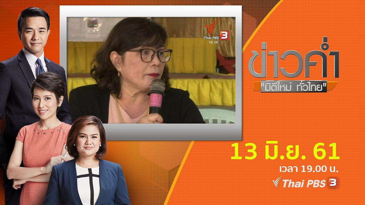 ข่าวค่ำ มิติใหม่ทั่วไทย - ประเด็นข่าว ( 13 มิ.ย. 61)