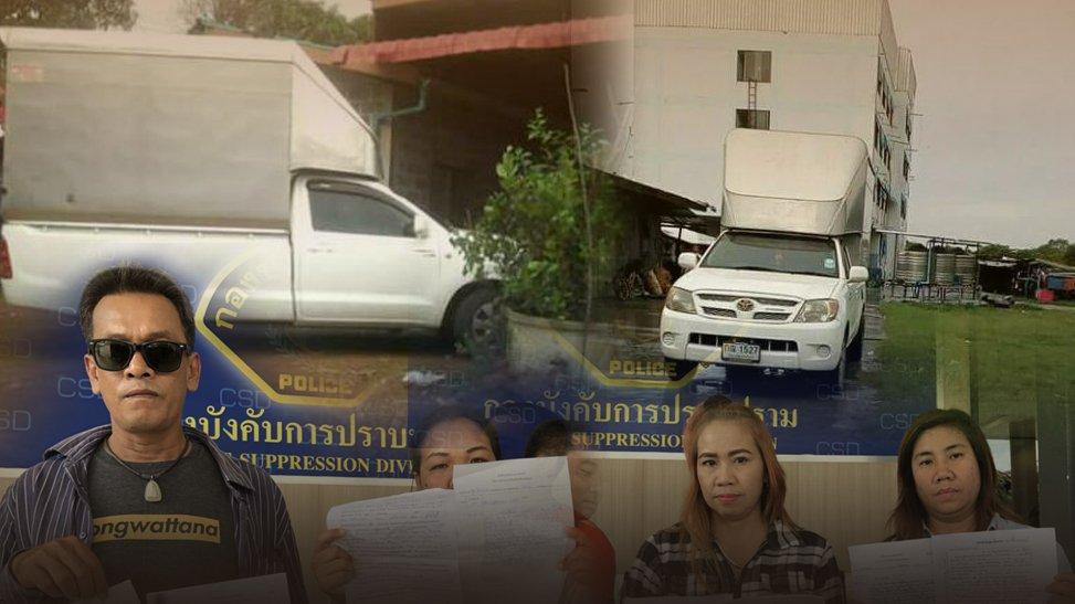 สถานีประชาชน - เตือนภัย! หลอกซื้อดาวน์รถยนต์ไปขายต่อ