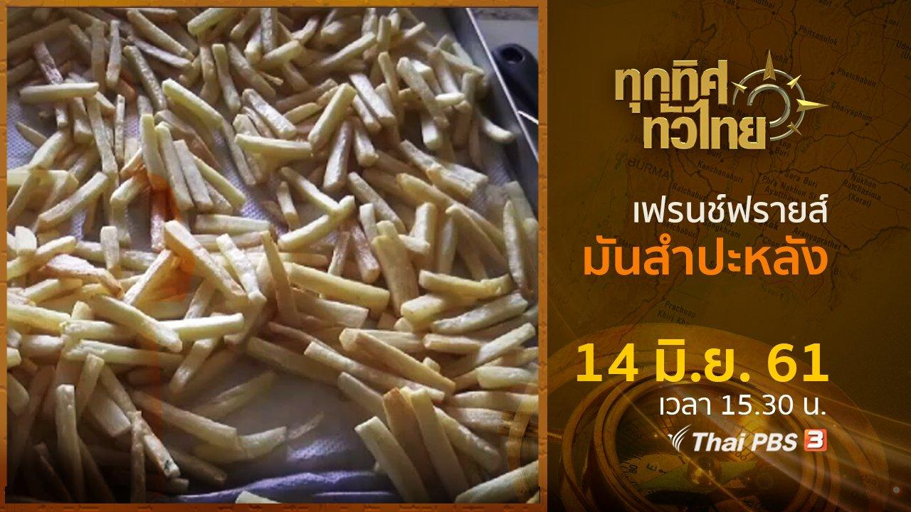 ทุกทิศทั่วไทย - ประเด็นข่าว ( 14 มิ.ย. 61)