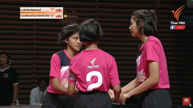 Thai PBS Youth Sepak Takraw Girl Series 2018 - โรงเรียนกีฬาจังหวัดสุพรรณบุรี vs โรงเรียนอุบลรัตนราชกัญญาราชวิทยาลัย