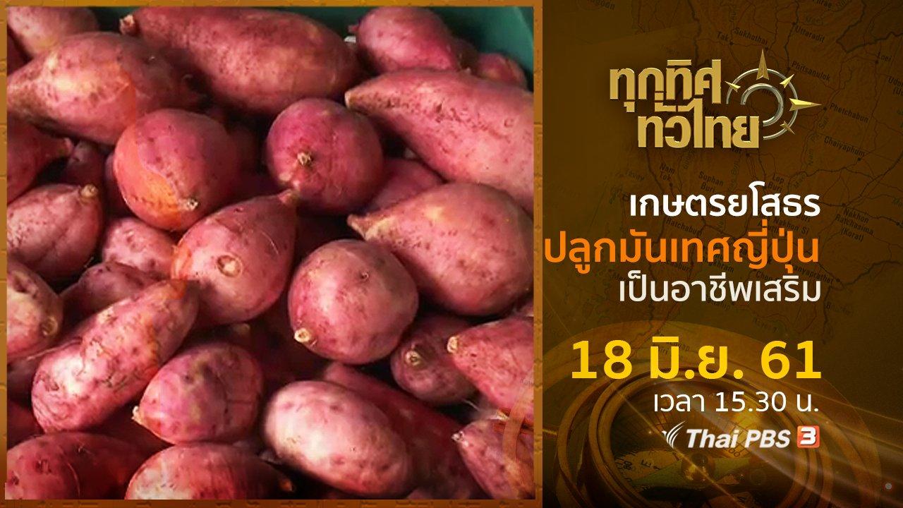 ทุกทิศทั่วไทย - ประเด็นข่าว ( 18 มิ.ย. 61)