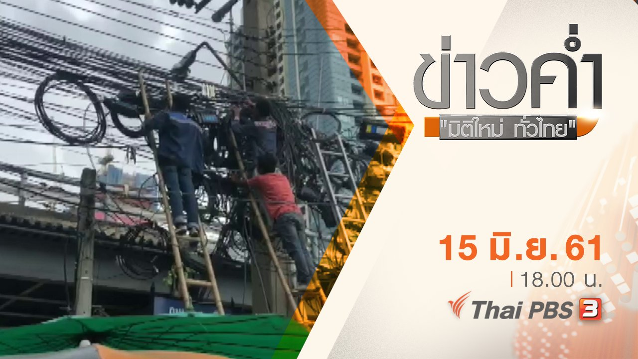 ข่าวค่ำ มิติใหม่ทั่วไทย - ประเด็นข่าว ( 15 มิ.ย. 61)