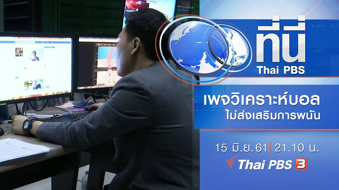 ที่นี่ Thai PBS - ประเด็นข่าว ( 15 มิ.ย. 61)