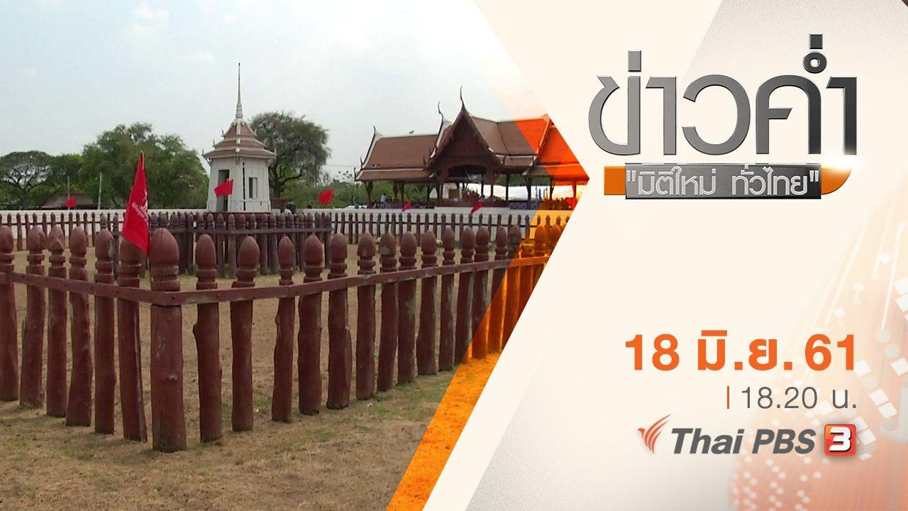 ข่าวค่ำ มิติใหม่ทั่วไทย - ประเด็นข่าว ( 18 มิ.ย. 61)