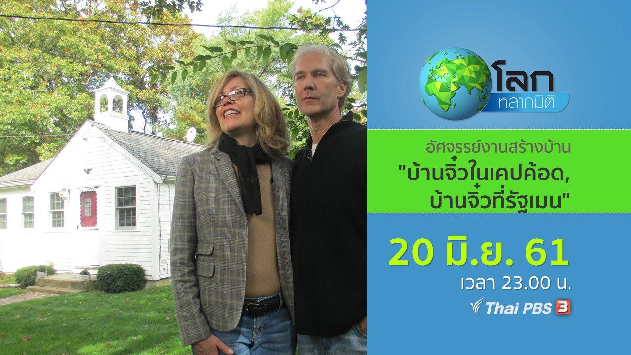 โลกหลากมิติ - อัศจรรย์งานสร้างบ้านจิ๋ว ตอน บ้านจิ๋วในเคปค้อด และ บ้านจิ๋วที่รัฐเมน