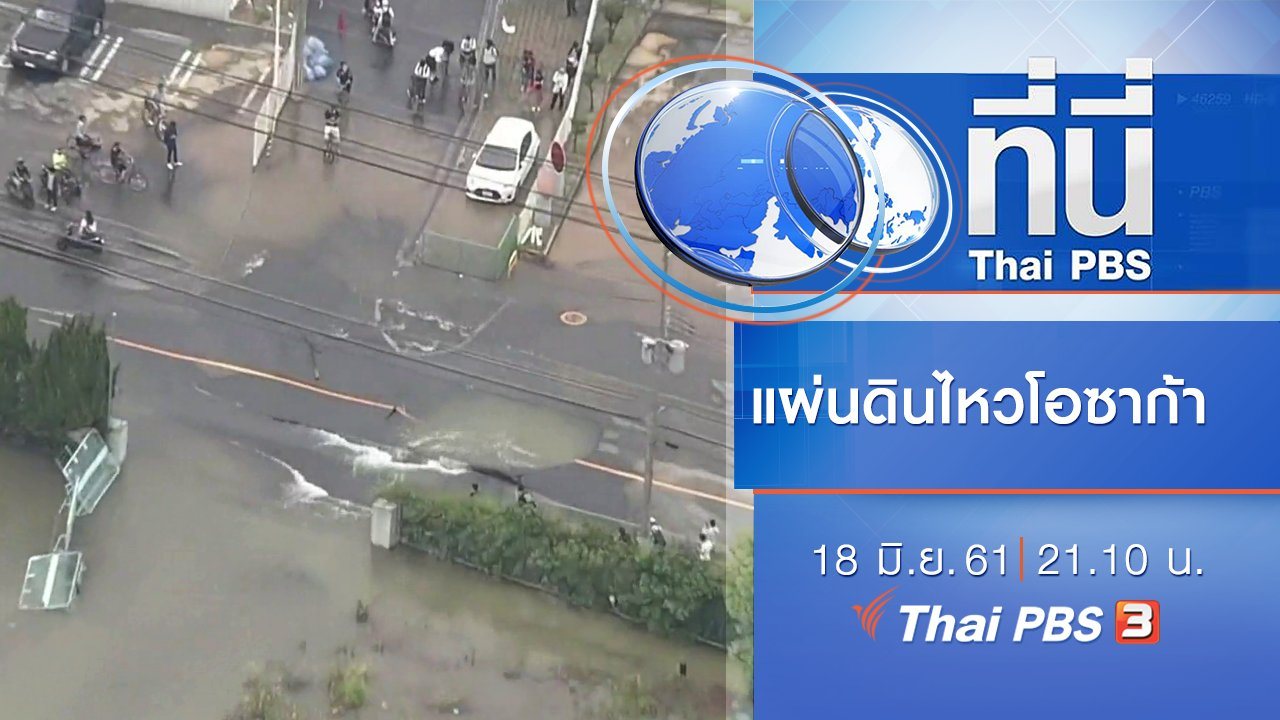 ที่นี่ Thai PBS - ประเด็นข่าว ( 18 มิ.ย. 61)