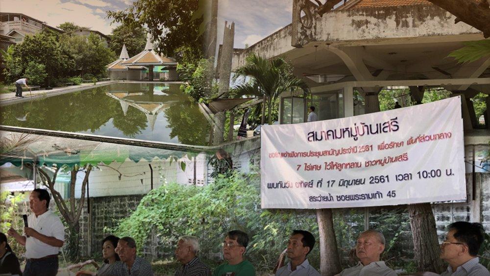 สถานีประชาชน - คืบหน้าปัญหาพิพาทพื้นที่สาธารณูปโภค หมู่บ้านเสรี - รามคำแหง เขตสวนหลวง กทม.