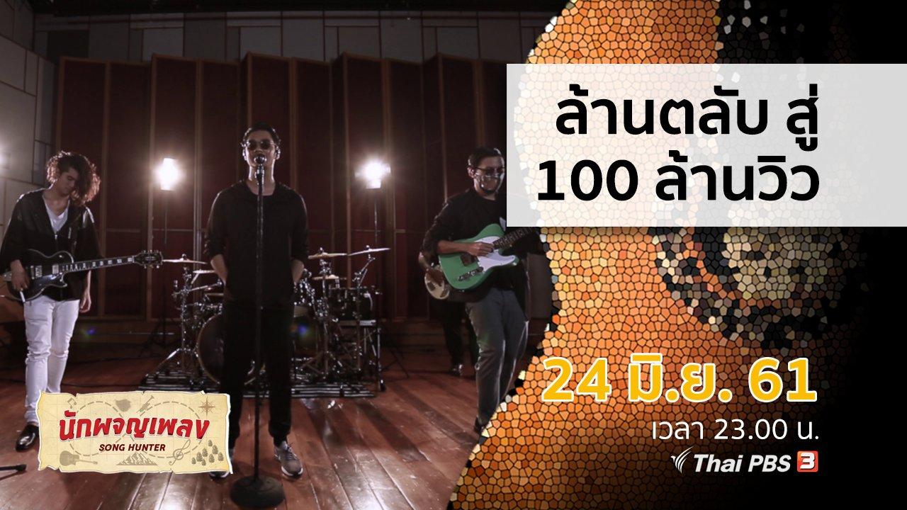 นักผจญเพลง - ล้านตลับ สู่ 100 ล้านวิว