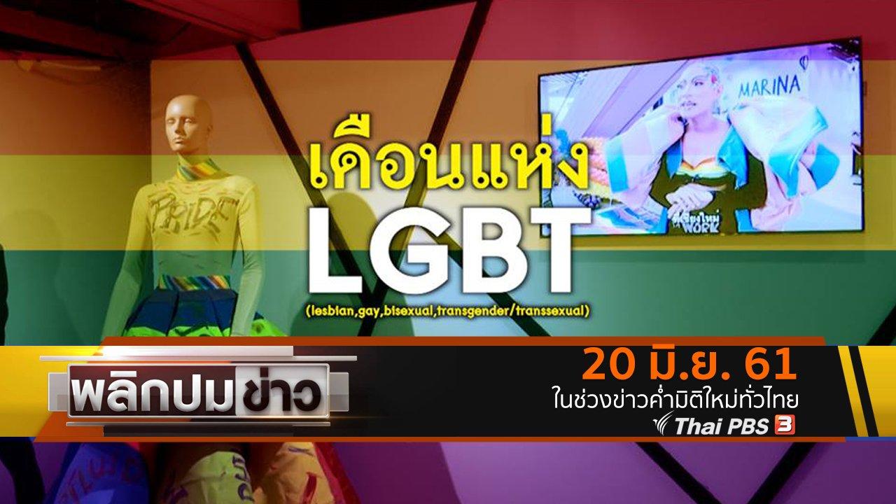 พลิกปมข่าว - เดือนแห่ง LGBT