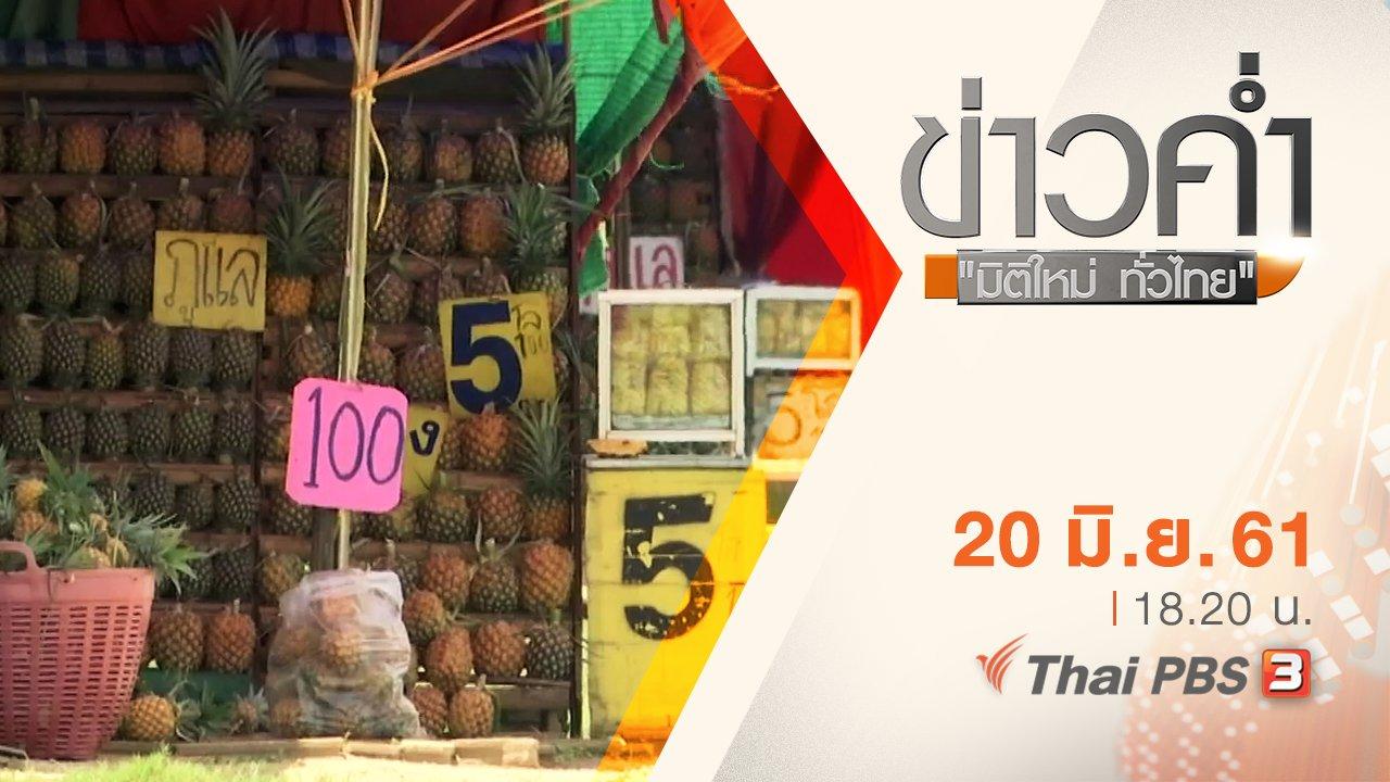 ข่าวค่ำ มิติใหม่ทั่วไทย - ประเด็นข่าว ( 20 มิ.ย. 61)