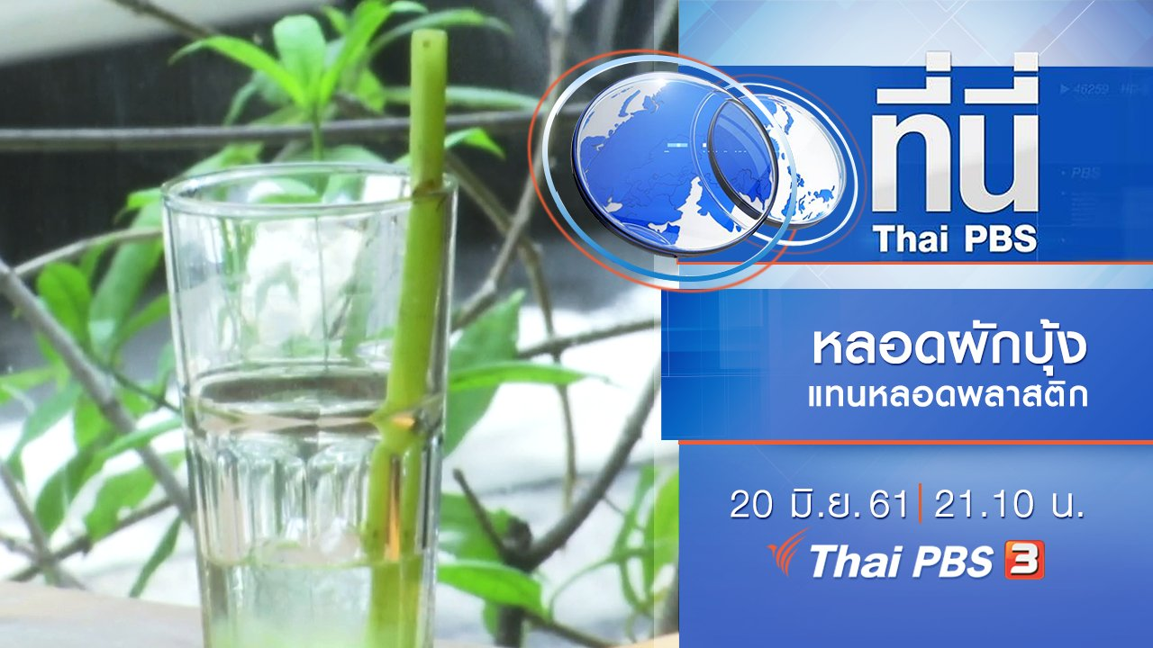 ที่นี่ Thai PBS - ประเด็นข่าว ( 20 มิ.ย. 61)