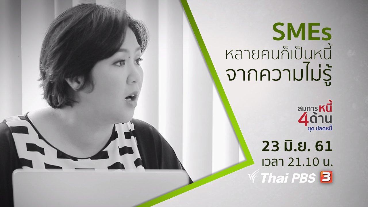 สมการหนี้ 4 ด้าน ชุด ปลดหนี้ - สมการหนี้ SMEs