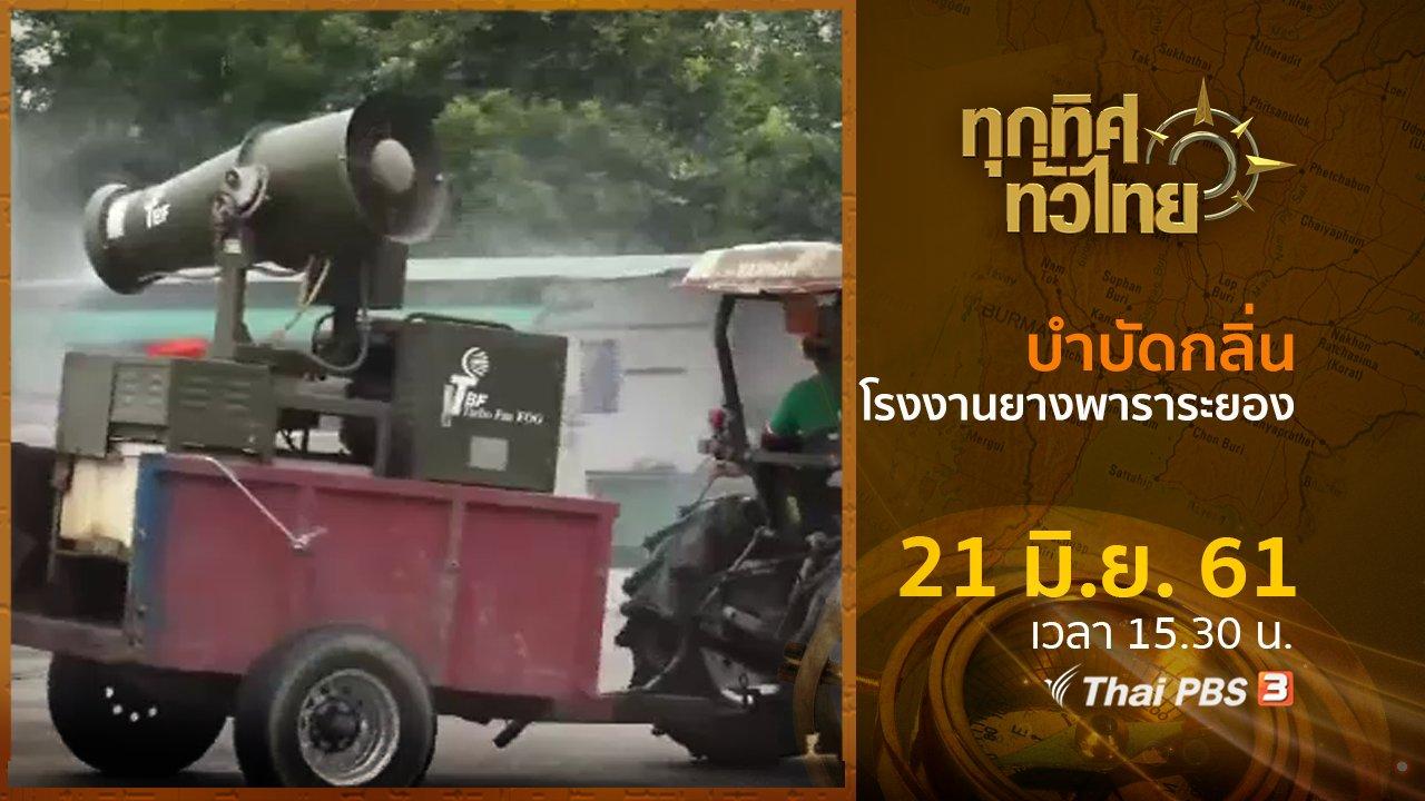 ทุกทิศทั่วไทย - ประเด็นข่าว ( 21 มิ.ย. 61)
