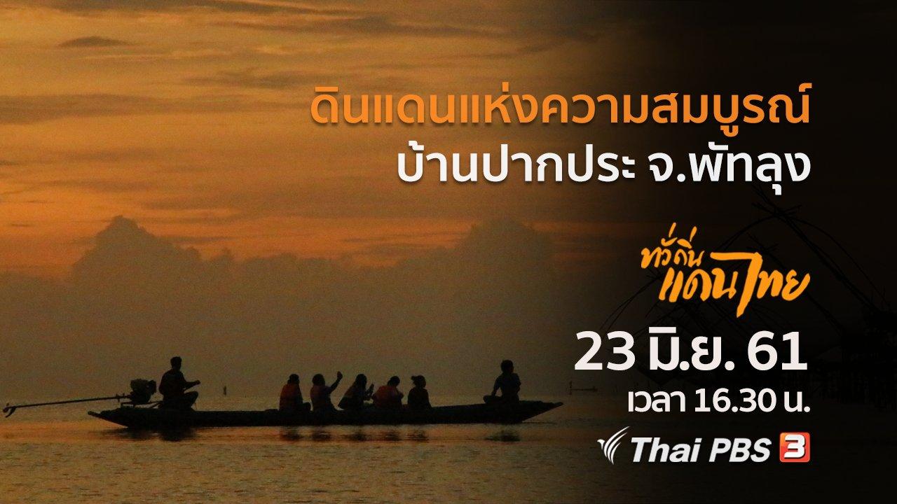 ทั่วถิ่นแดนไทย - ดินแดนแห่งความสมบูรณ์บ้านปากประ จ.พัทลุง