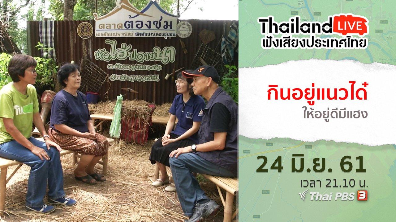 ฟังเสียงประเทศไทย - กินอยู่แนวได๋ ให้อยู่ดีมีแฮง