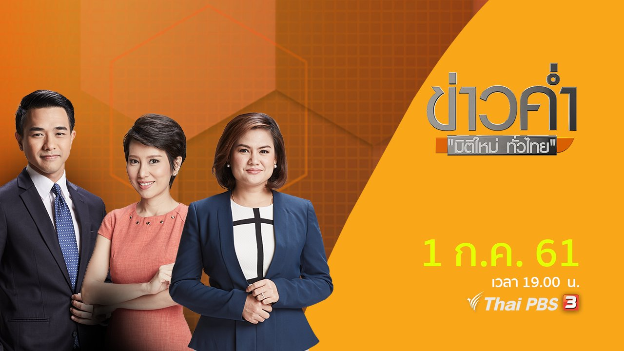 ข่าวค่ำ มิติใหม่ทั่วไทย