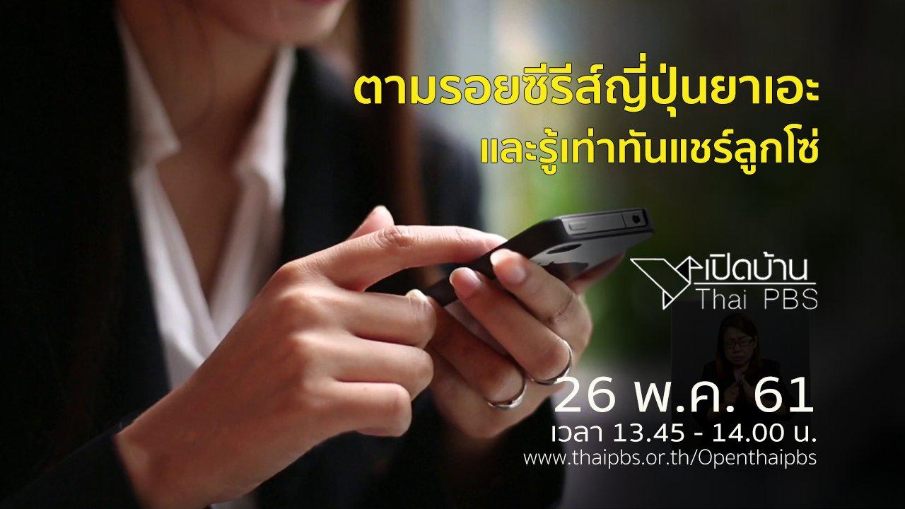 เปิดบ้าน Thai PBS - ตามรอยซีรีส์ญี่ปุ่นยาเอะ และรู้เท่าทันแชร์ลูกโซ่