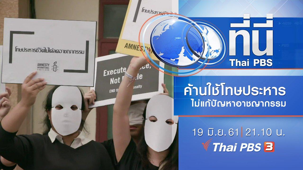 ที่นี่ Thai PBS - ประเด็นข่าว ( 19 มิ.ย. 61)