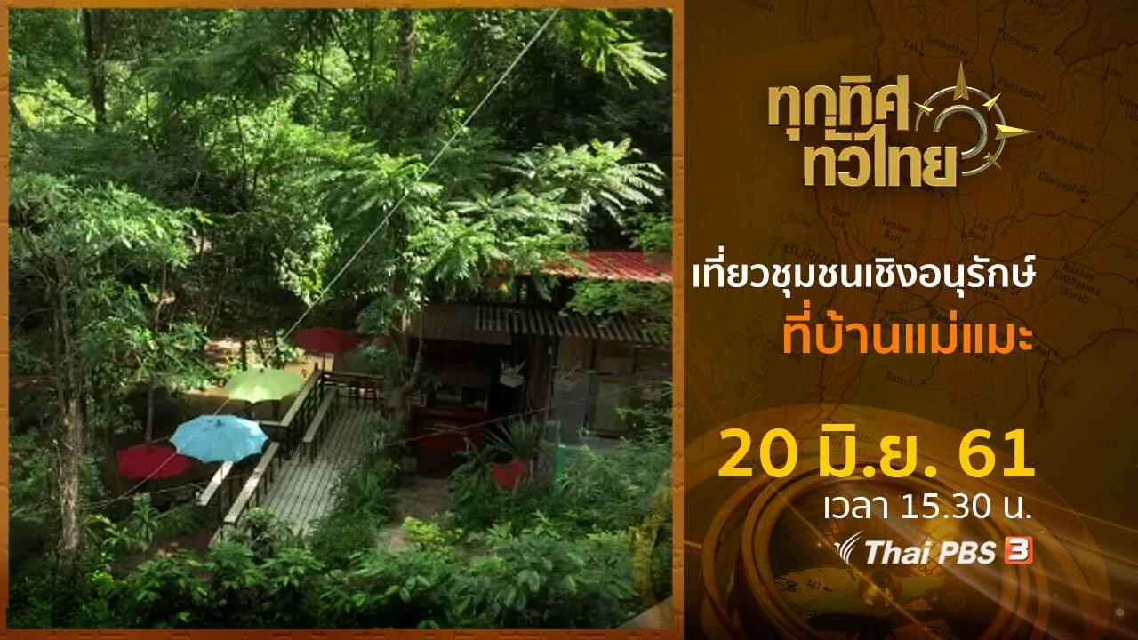 ทุกทิศทั่วไทย - ประเด็นข่าว ( 20 มิ.ย. 61)