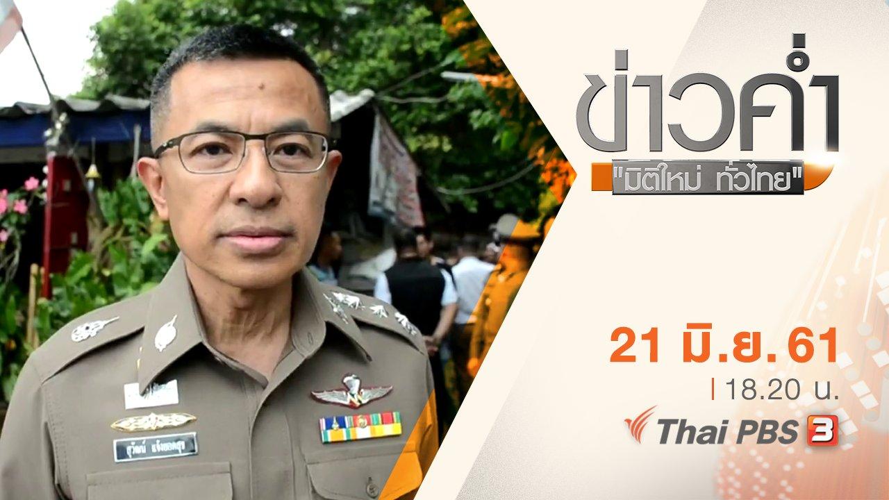 ข่าวค่ำ มิติใหม่ทั่วไทย - ประเด็นข่าว ( 21 มิ.ย. 61)