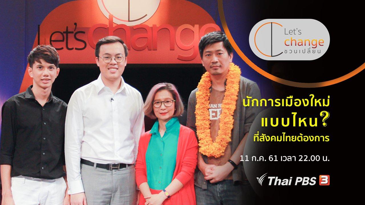 ชวนเปลี่ยน Let's Change - นักการเมืองใหม่แบบไหน? ที่สังคมไทยต้องการ