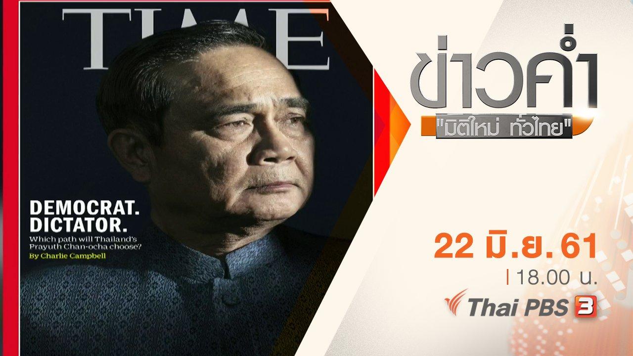 ข่าวค่ำ มิติใหม่ทั่วไทย - ประเด็นข่าว ( 22 มิ.ย. 61)