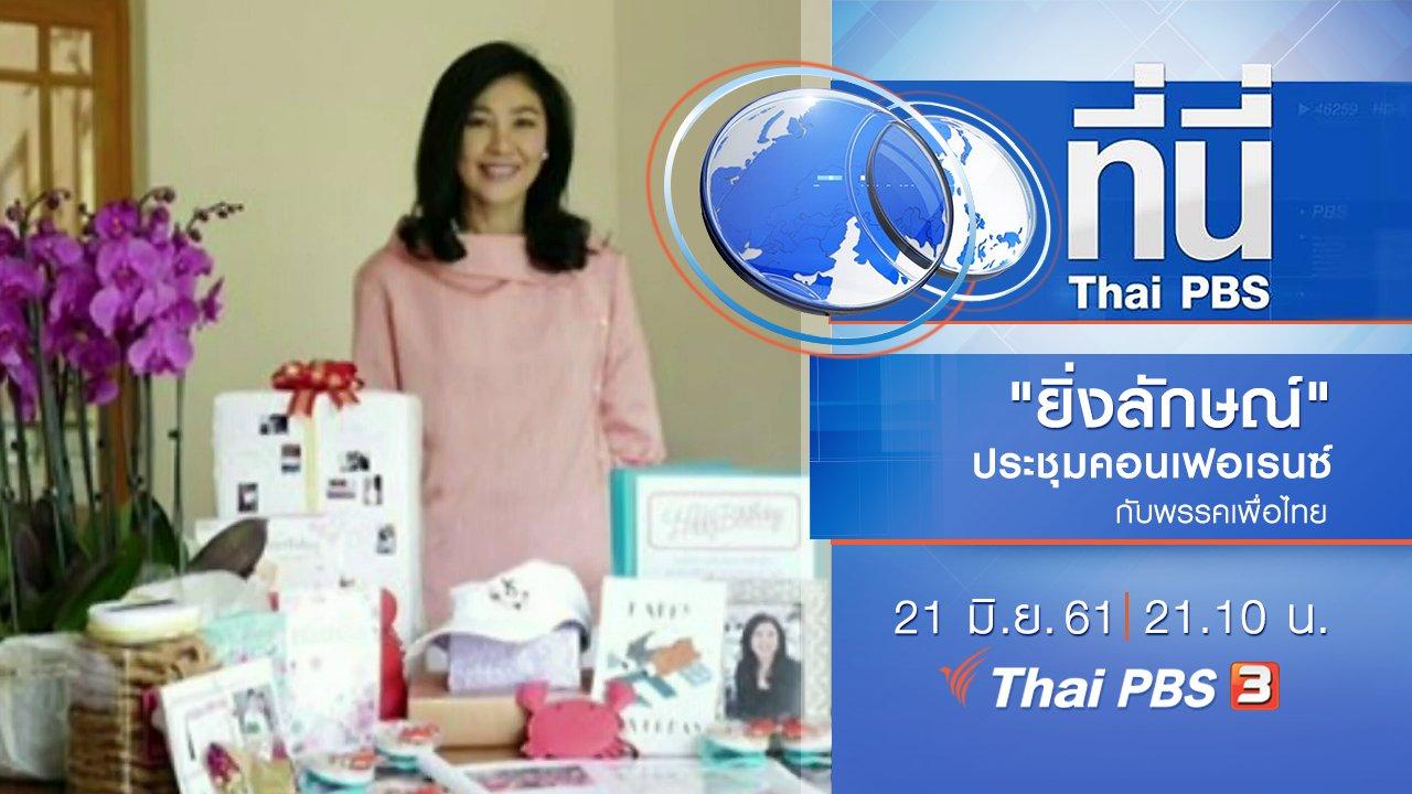 ที่นี่ Thai PBS - ประเด็นข่าว ( 21 มิ.ย. 61)