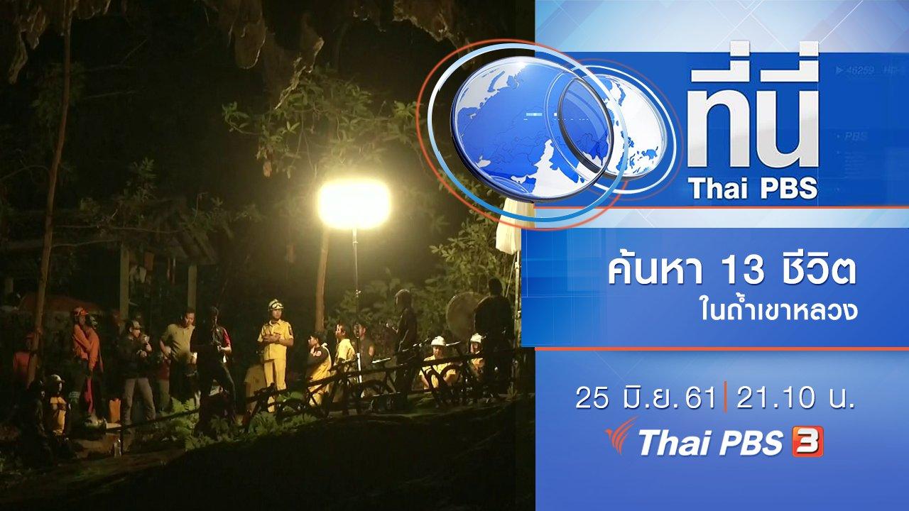 ที่นี่ Thai PBS - ประเด็นข่าว ( 25 มิ.ย. 61)