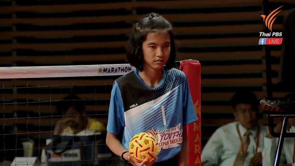 Thai PBS Youth Sepak Takraw Girl Series 2018 - โรงเรียนเบญจมราชูทิศ จังหวัดราชบุรี vs โรงเรียนกีฬาจังหวัดอุบลราชธานี