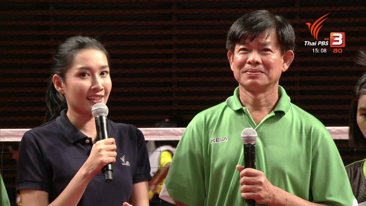 Thai PBS Youth Sepak Takraw Girl Series 2018 - โรงเรียนกีฬาจังหวัดนครสวรรค์ vs โรงเรียนกีฬาเทศบาลนครนครปฐม