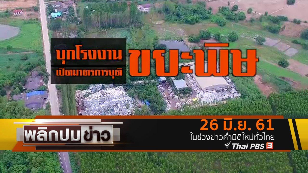 พลิกปมข่าว - บุกโรงงานเปิดมาตรการยุติขยะพิษ