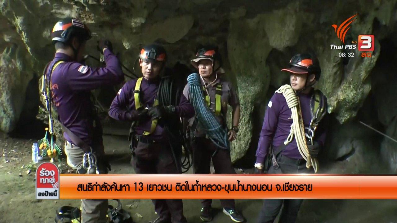 ร้องทุก(ข์) ลงป้ายนี้ - สนธิกำลังเร่งค้นหา 13 เยาวชน ติดในถ้ำหลวง - ขุนน้ำนางนอน จ.เชียงราย